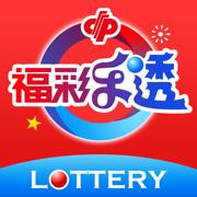 福彩乐透-福彩电脑型彩票官方APP