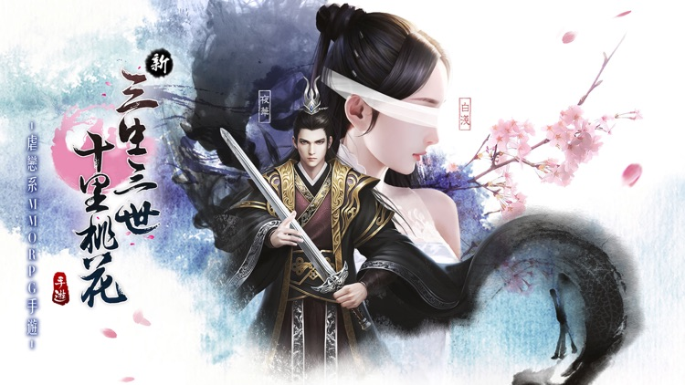 新三生三世十里桃花-虐戀系對戰手遊 screenshot-0