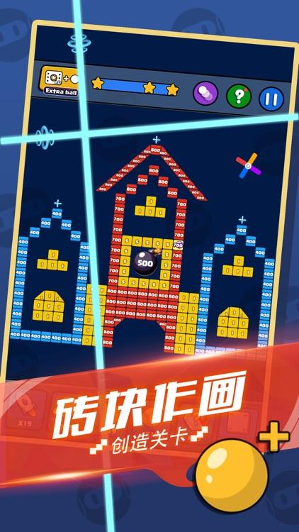 全民消砖块 screenshot-4