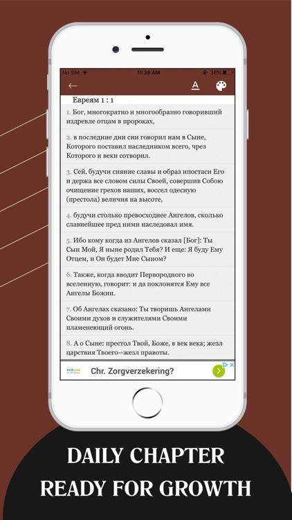 Russian Bible - Библия screenshot-7