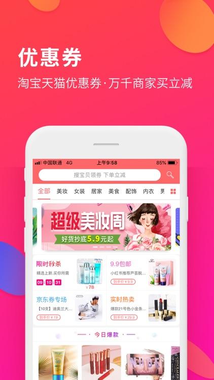 喜购-购物返利省钱 领海量优惠券 screenshot-5