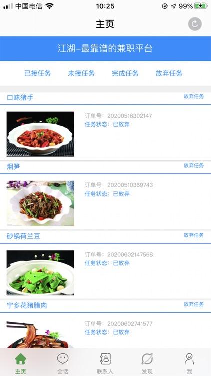 江湖-靠谱的兼职赚钱平台 screenshot-3
