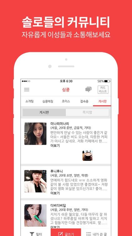 심쿵소개팅 - 200만 회원 돌파 screenshot-4