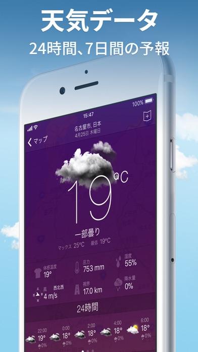 天気レーダー: 気温・天気予報アプリ ScreenShot3