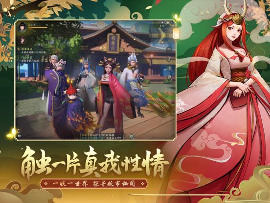 梦回神都 screenshot 8