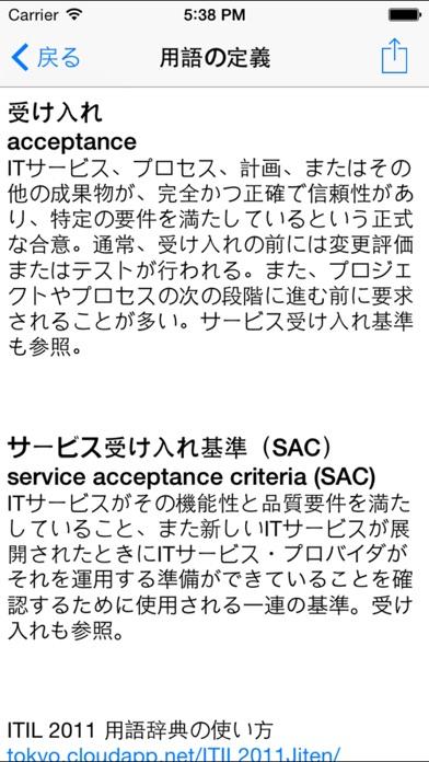 ITIL 2011 用語辞典のおすすめ画像2