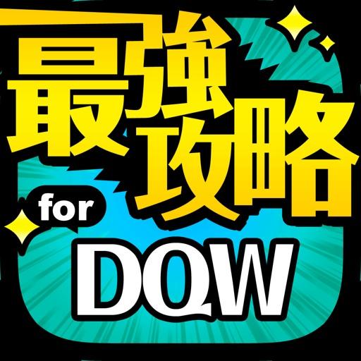 DQW攻略 for ドラクエウォーク(ドラクエ)