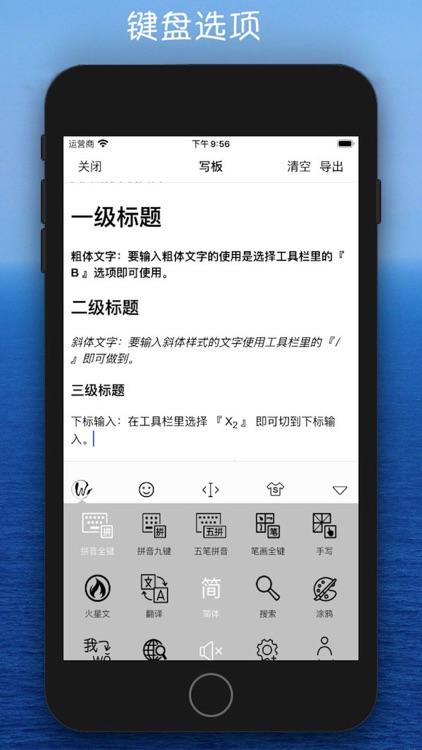 万能输入法 screenshot-8