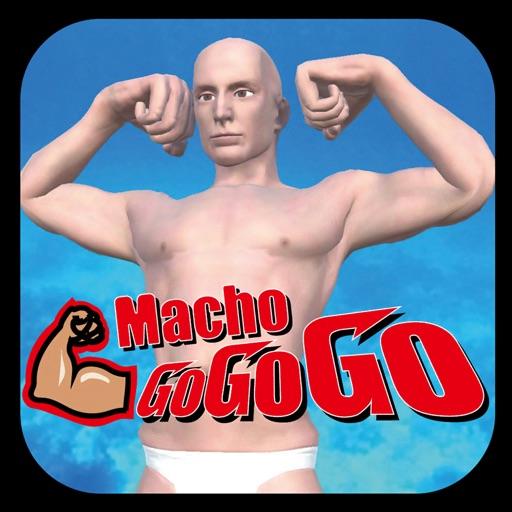 マッチョ GoGoGo
