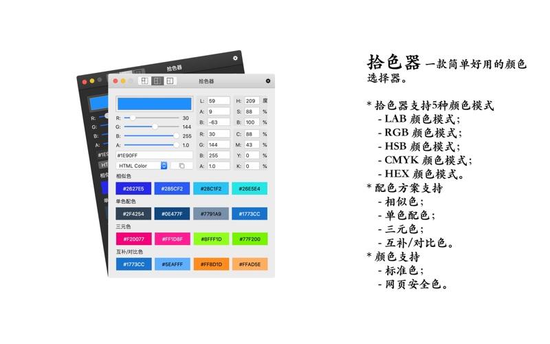 开发者颜色工具 - Developer Color Tool, 一款开发者必备拾色器 for Mac