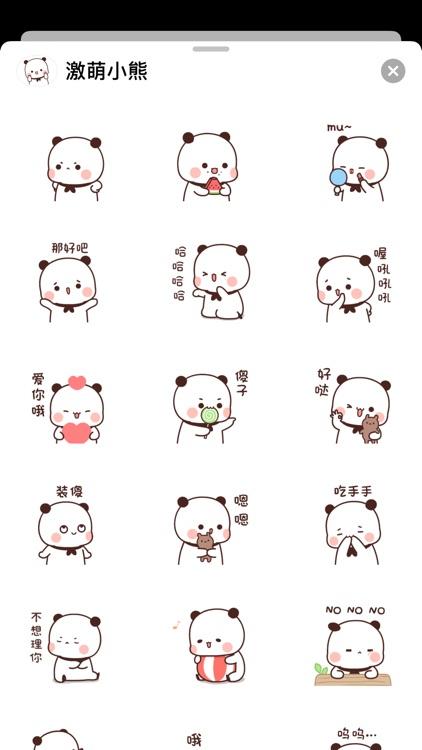 激萌小熊 screenshot-5