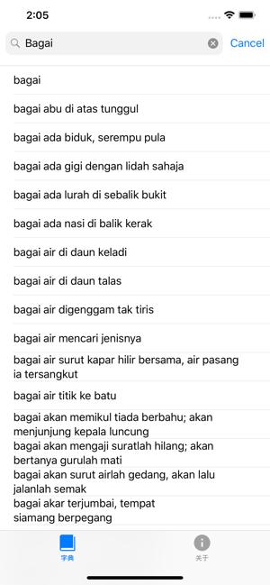 Ekamus 马来文字典 Malay Dictionary On The App Store
