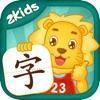 2Kids识字 - 幼升小学趣味识字软件