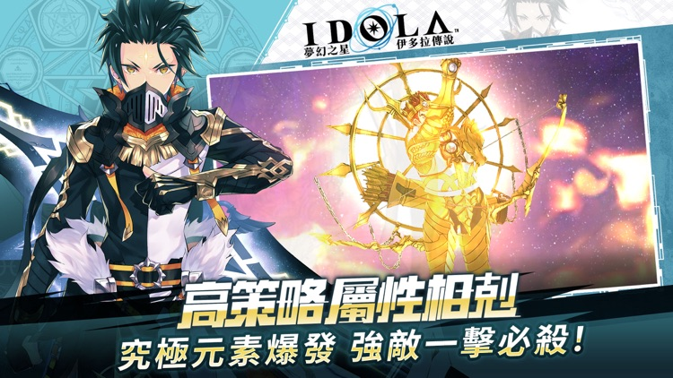 夢幻之星:伊多拉傳說 screenshot-3