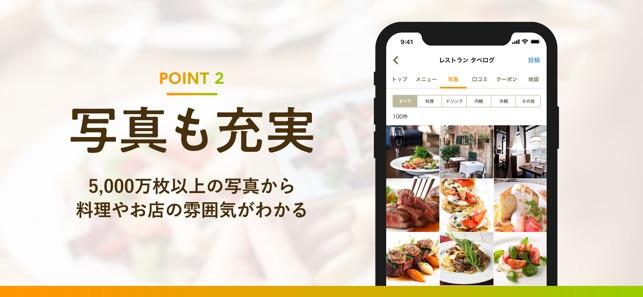 食べログ - お店探し・予約ができるグルメアプリ Screenshot