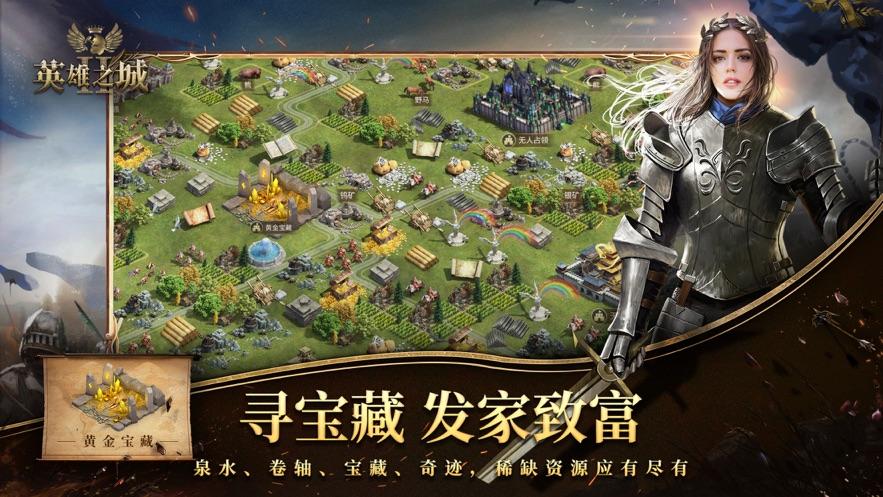 英雄之城II-全球战争策略手游 App 截图