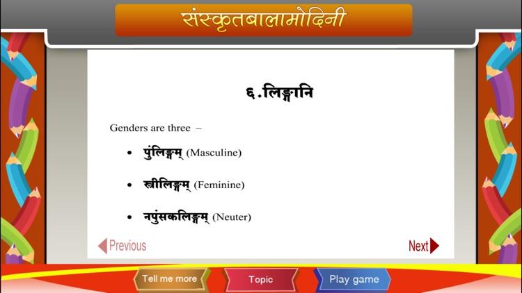 Learn Gender of Sanskrit words screenshot-4