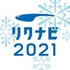 リクナビ2021 新卒向け就活 / 就職 準備アプリ