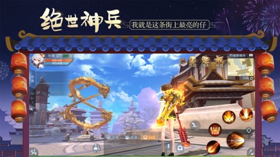 武林外传-国际版 screenshot 4
