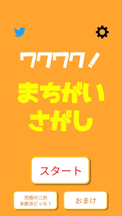 Screenshot for 狂気と恐怖の間違い探し ワクワク!まちがいさがし in Czech Republic App Store