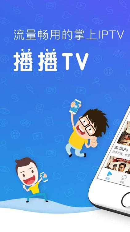 播播TV screenshot-0