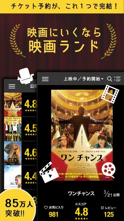 映画チケット予約アプリ - 映画ランド screenshot-0