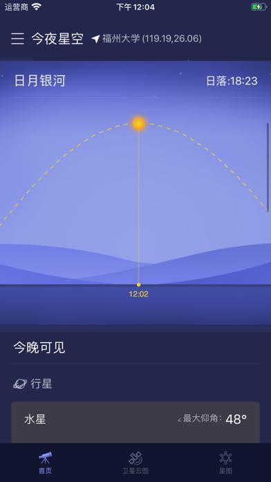 天文通 - 晴天钟天文气象工具集のおすすめ画像2