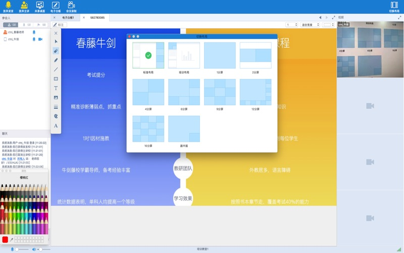春藤牛剑国际教育 for Mac