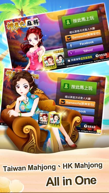 神來也麻將、麻雀(廣東牌)-3秒湊桌 screenshot-6