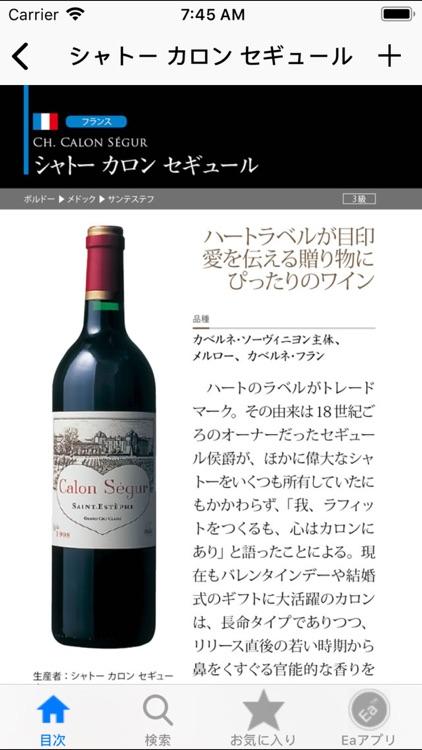ワイン手帳 for iPhone