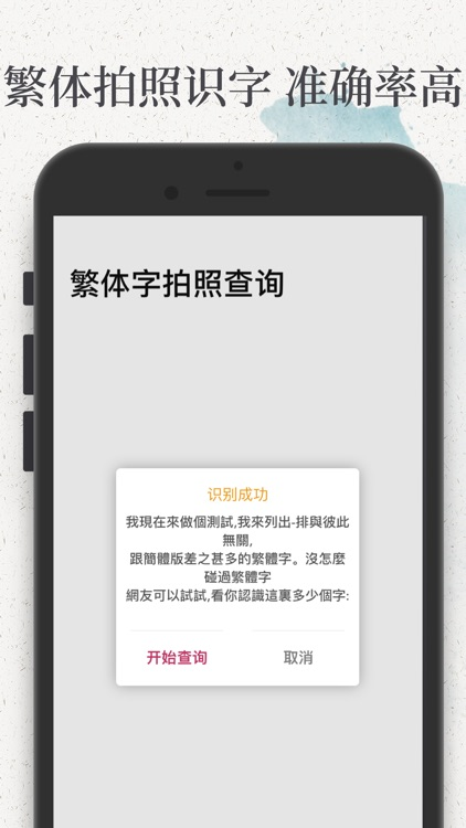康熙字典 screenshot-4