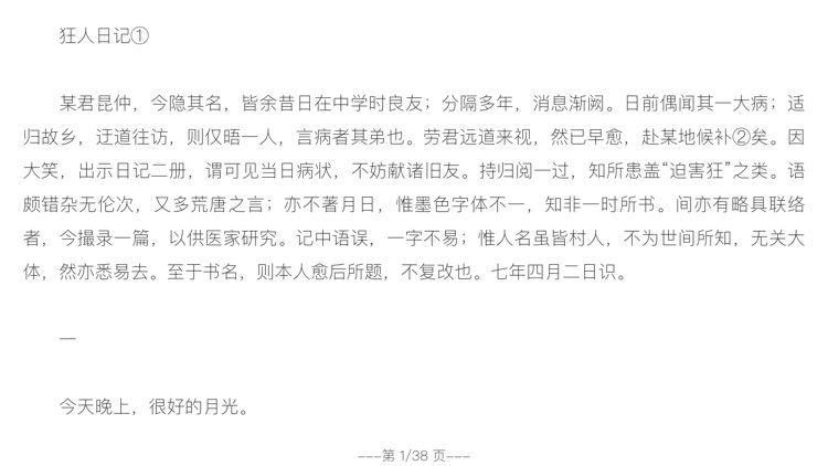 鲁迅全集(离线版) screenshot-7