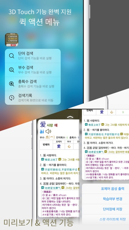 YBM 올인올 중한중 사전 - ChKoCh DIC screenshot-4