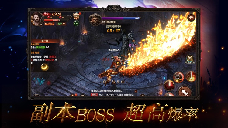 黑暗大陆—大型暗黑魔幻ARPG手游 screenshot-0