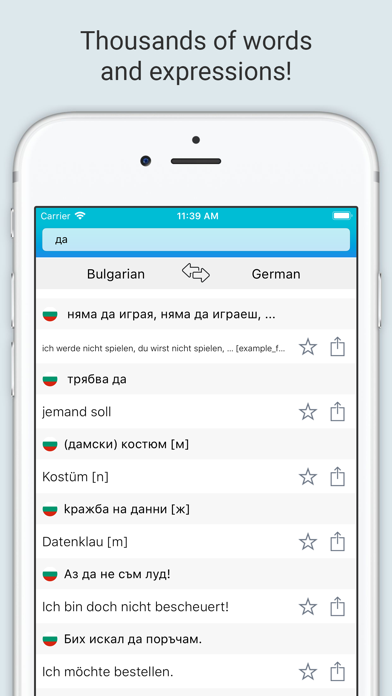 German-Bulgarian Dictionary + screenshot 3