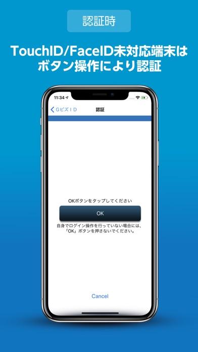 GビズIDのスクリーンショット3