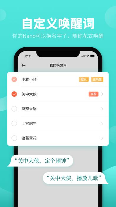 小雅-原小雅AI音箱屏幕截图4
