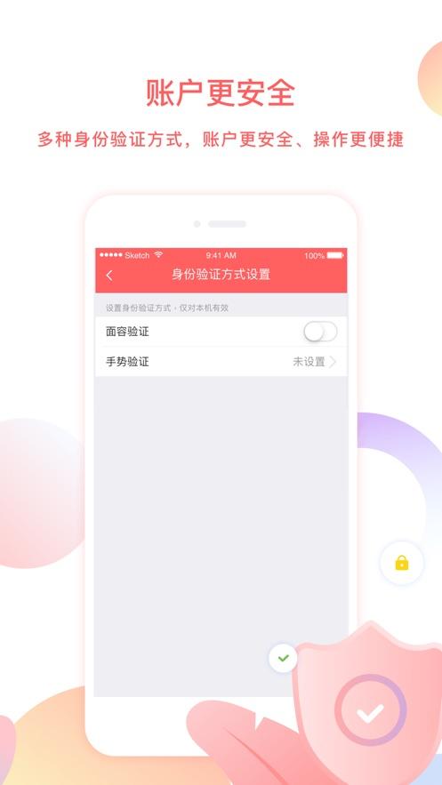 聚合收单 App 截图