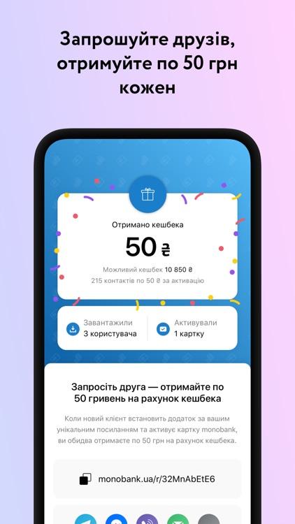 monobank — мобiльний банк screenshot-8
