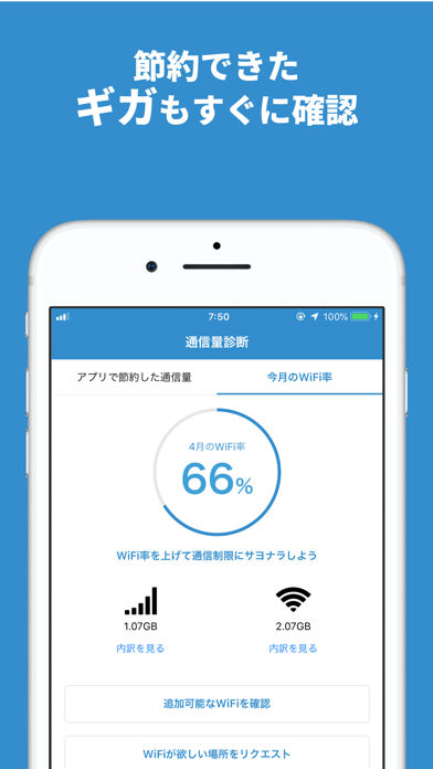WiFi自動接続アプリ タウンWiFi - 窓用