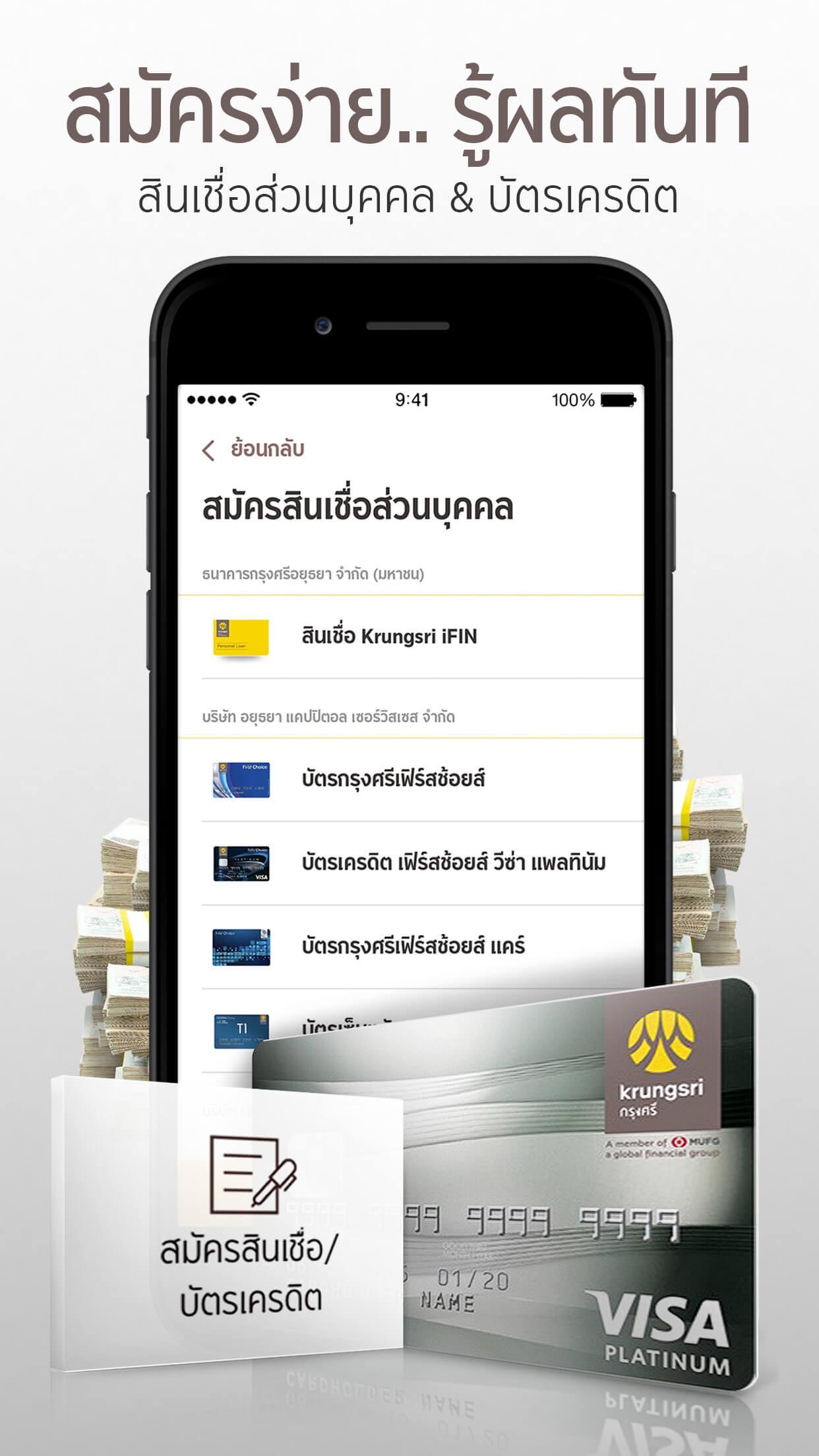 KMA-Krungsri Mobile App Screenshot