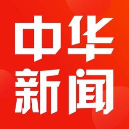 中华新闻客户端