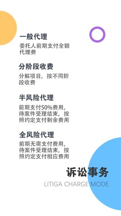 万律法律咨询 screenshot-3
