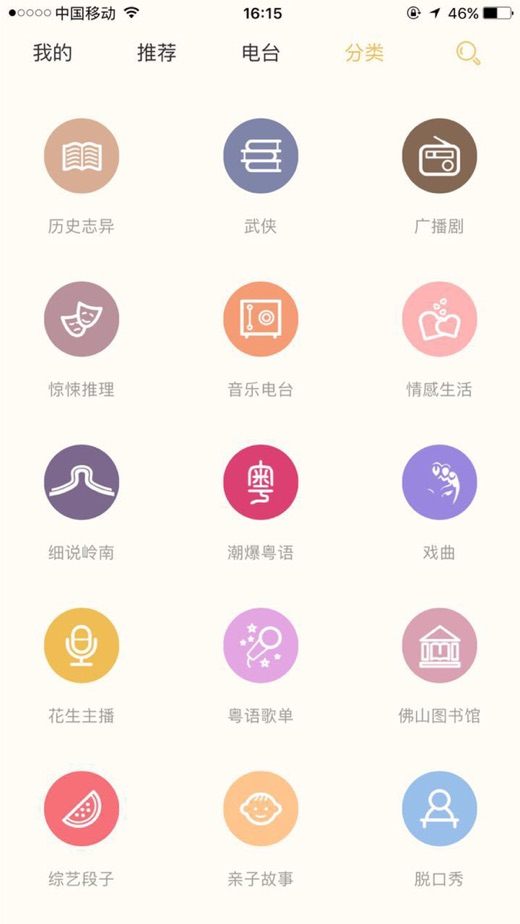 花生FM,粤语音频第一平台 App 截图
