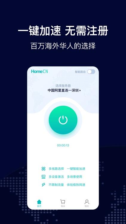 HomeCN加速器-海外华人加速必备