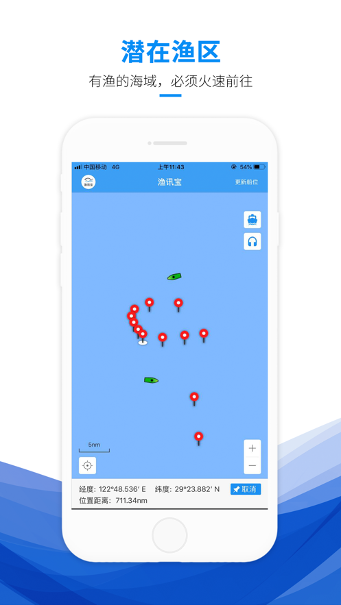 渔讯宝-找到你的捕鱼点 App 截图