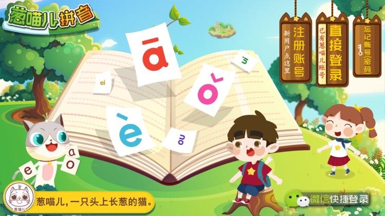 葱喵儿拼音-幼儿拼音学习和拼音练习