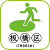 板橋区防災マップ - iPhoneアプリ