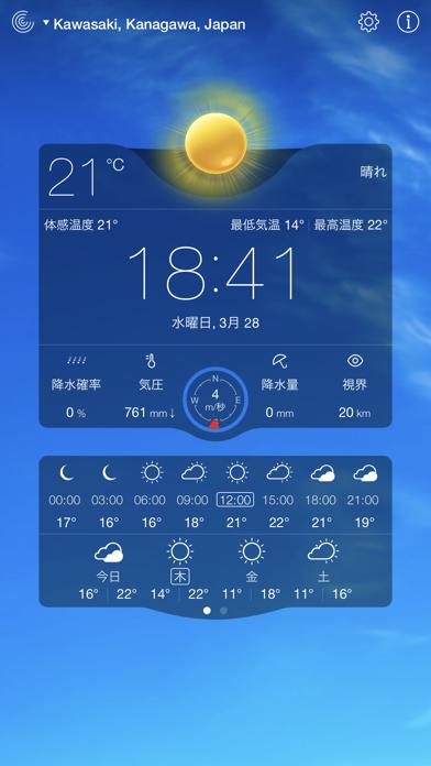 気象ライブ - 地域の天気予報 ScreenShot2
