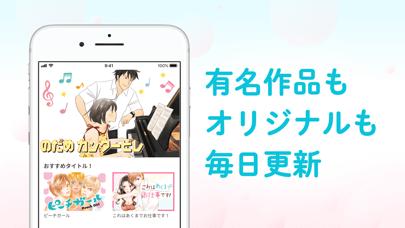 パルシィ 恋愛漫画&少女マンガ - 窓用